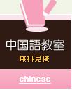 中国語教室の無料見積